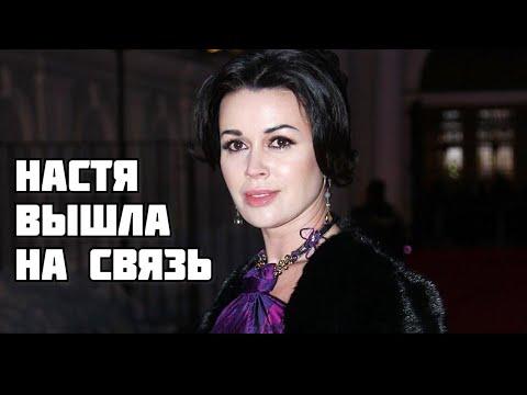 Анастасия Заворотнюк просит прекратить спекуляции вокруг ее здоровья - Видео онлайн