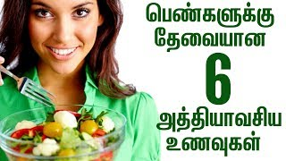 ... womens health care tips,healthy foods for women in tamil,tamil maruthuva kur...