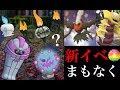 【ポケモンGO 考察】海外で期待されてるのはダークライや色違いのあの新ポケモン!?まもなくハロウィンイベント開催へ!【Pokemon GO】
