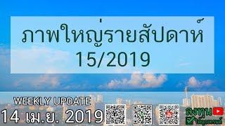 WEEKLY UPDATE 15/2019 14.04.2019