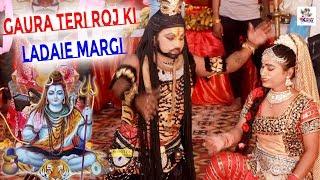 भोले तेरी भाग की घुटाई मार गई | Gaura Teri Roj Ki Ladaie Margi | Hit Bhajan 2019 | Bhajan Kirtan