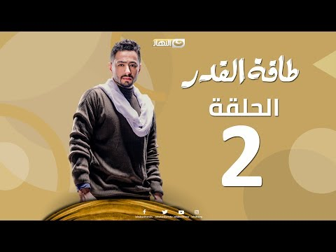 Episode 02 - Taqet Al Qadr Series | الحلقة الثانية - مسلسل طاقة القدر