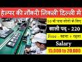 हेल्पर की नौकरी निकली दिल्ली में, सैलरी 15,000 से 20,000, खाना रहना फ्री, अभी कॉल करे
