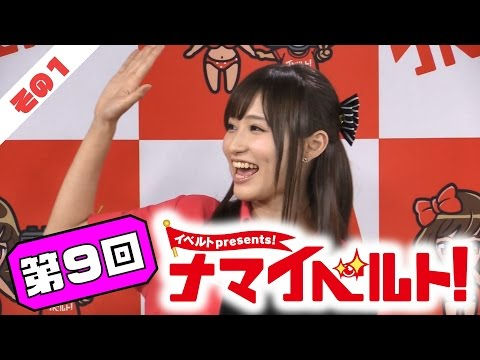 ナマイベルト!第9回生放送! 1/5 出演:加藤純一、天使もえ、三上悠亜、桃乃木かな、橋本ありな