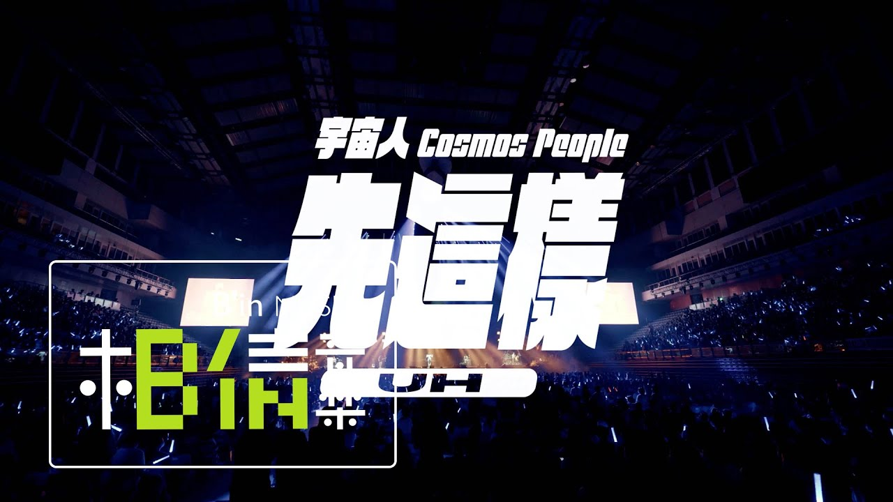 Cosmos People 宇宙人 [ 先這樣 UH ] Live at 2020超犀利趴