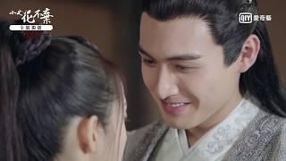 《小女花不棄》第36集預告 愛奇藝台灣站