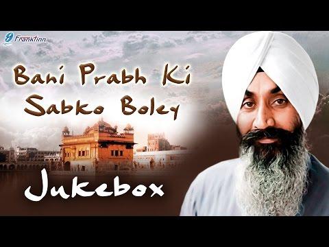 Bani Prabh Ki Sabko Boley ● Bhai Satnam Singh Ji Koharka ● New Punjabi Shabad Kirtan Gurbani