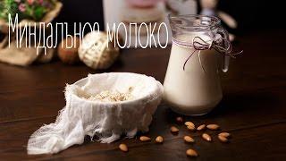 Миндальное молоко/Правильное питание/ Рецепты ПП (Рецепты от Easy Cook)