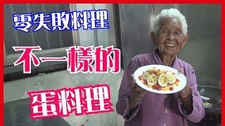 不一樣的蛋料理【炸蛋】│快樂嬤食堂#176