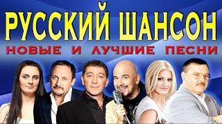 Download РУССКИЙ ШАНСОН. Новые и Лучшие песни 2017 Mp3 and Videos