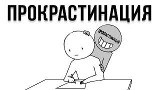 Прокрастинация | Procrastination (Русский Дубляж)