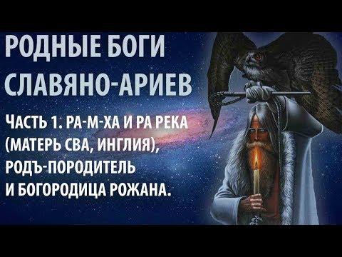 Родные Боги Славяно-Ариев: Ра-М-Ха и Ра-Река (Инглия), Родъ-Породитель и Богородица Рожана.