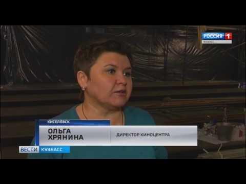 В Киселёвске появился новый 3D кинотеатр