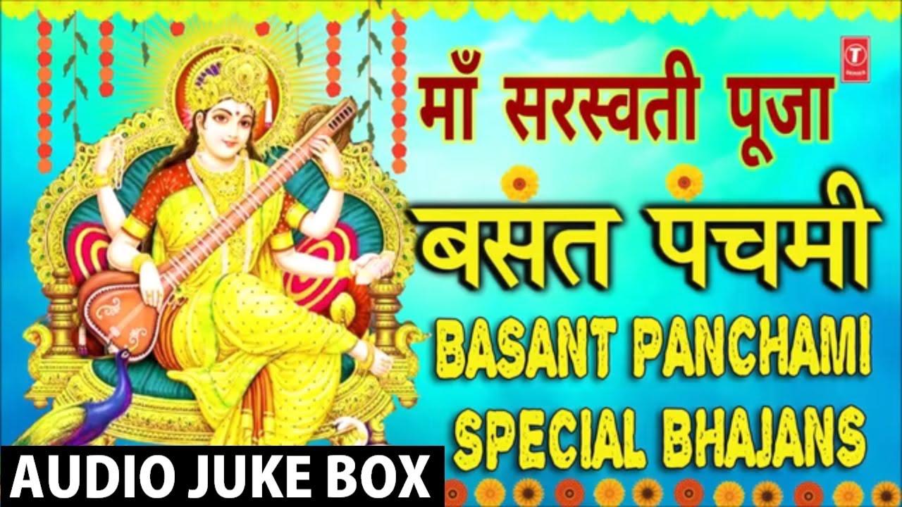 बसंत पंचमी Special भजन I सरस्वती पूजा I Basant Panchami 2020 Special Bhajans I Saraswati Pooja
