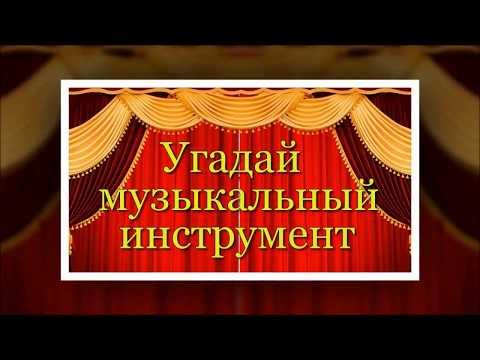 """Игра - викторина """"Угадай музыкальный инструмент"""" для детей 1 часть"""