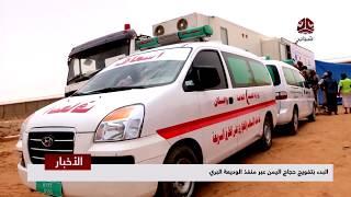 البدء بتفويج حجاج اليمن عبر منفذ الوديعة البري  | تقرير عبدالله مؤمن