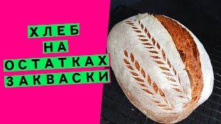 Хлеб на остатках закваски ЭКСПЕРИМЕНТ как работает закваска без кормления из холодильника