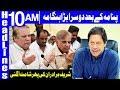 Sharif Family In Big Trouble ? | Headlines 10 AM | 18 October 2018 | Dunya News