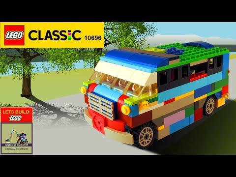 LEGO CLASSIC 10696: 2012 MERCEDES - BENZ MINIBUS / 2012 микроавтобус МЕРСЕДЕС БЕНЦ