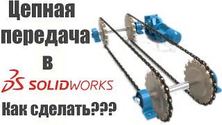 Как сделать цепную передачу в SolidWorks? | Видеоурок