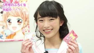 ちゃお5月号のゴーカすぎる10ふろくを大紹介!