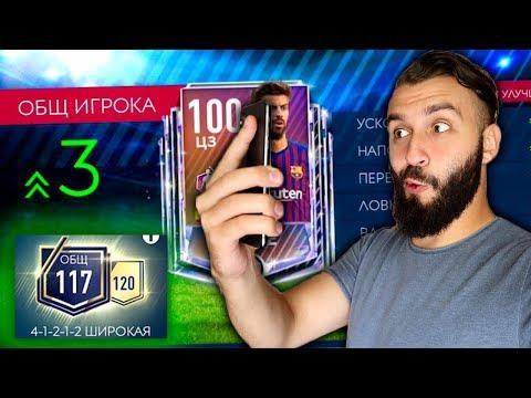 ПРОКАЧАЛ СОСТАВ 117 И ПИКЕ 100 ОВР В ФИФА МОБАЙЛ!