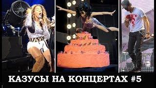 Казусы Звезд шоу-бизнеса на Сцене 5. Леди Гага, Бейонсе, Пинк, Мадонна, Бибер, Иглесиас, Кэти Перри