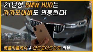 신형 BMW오너 필수! 무선 안드로이드오토, 애플카플레…