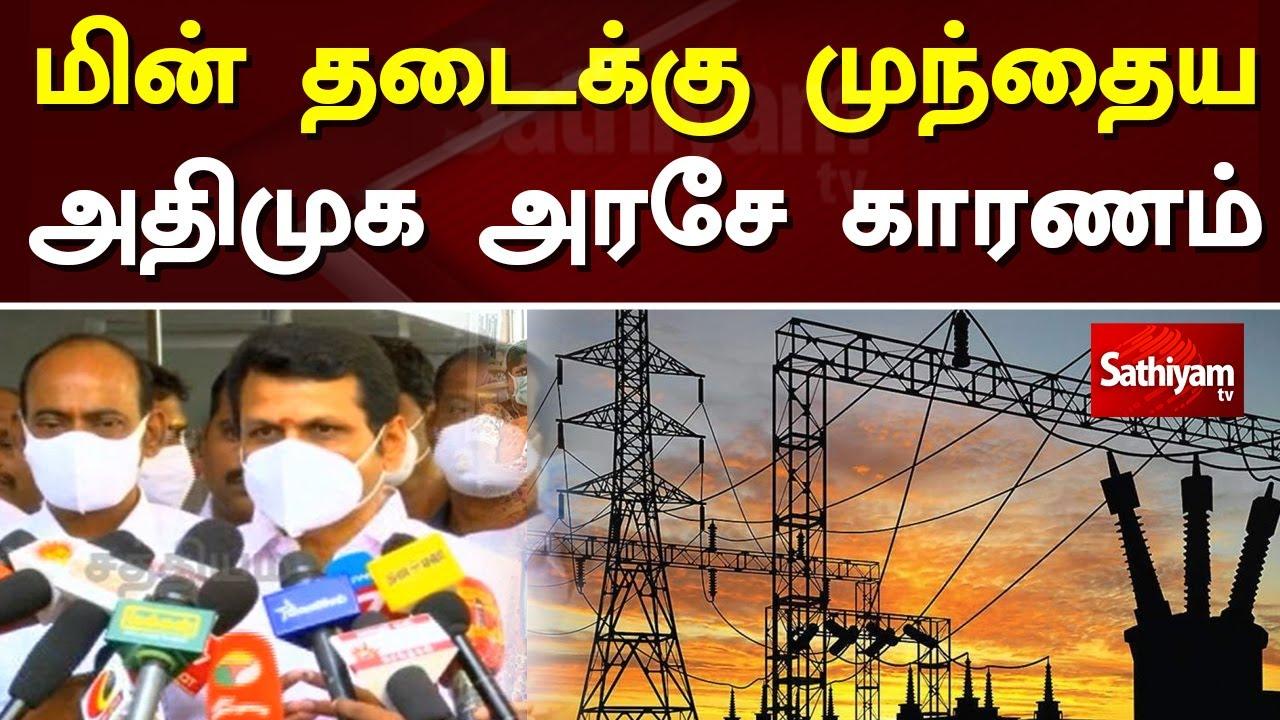 மின் தடைக்கு முந்தைய அதிமுக அரசே காரணம் | TNEB | ADMK | Tamilnadu | SathiyamTV
