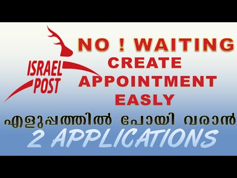HOW TO  CREATE ISRAEL POST ONLINE APPOINTMENT!