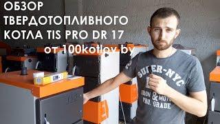 Обзор твердотопливного котла TIS Pro DR 17 от 100kotlov.by