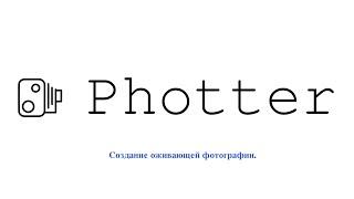 Обучение. Быстрое создание оживающей фотографии с помощью сервиса Photter.me