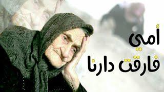 امي فارقت دارنا | والاحزان لمت بنا || شيلة مرثيه بعد و فات الام || بصوت ابو شهاب الخبجي