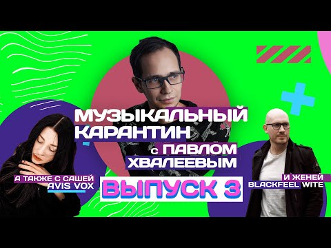 Музыкальный Карантин с Pavel Khvaleev | Выпуск 3