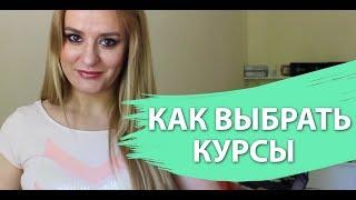 Как выбрать курсы в сфере красоты #АкадемияСтиляМинск