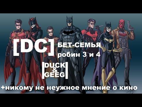РасскажуКа - Бэтмен: Смерть семьи #3