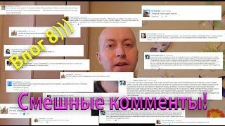 VLOG 8 | Смешные комментарии из влогов(подписывайтесь на канал https://www.youtube.com/user/Rylik82 Видео выходят еженедельно! ***************************************************************..., 2016-01-27T18:33:05.000Z)
