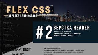 Flex CSS || Верстка Landingpage - #2  || Уроки Виталия Менчуковского