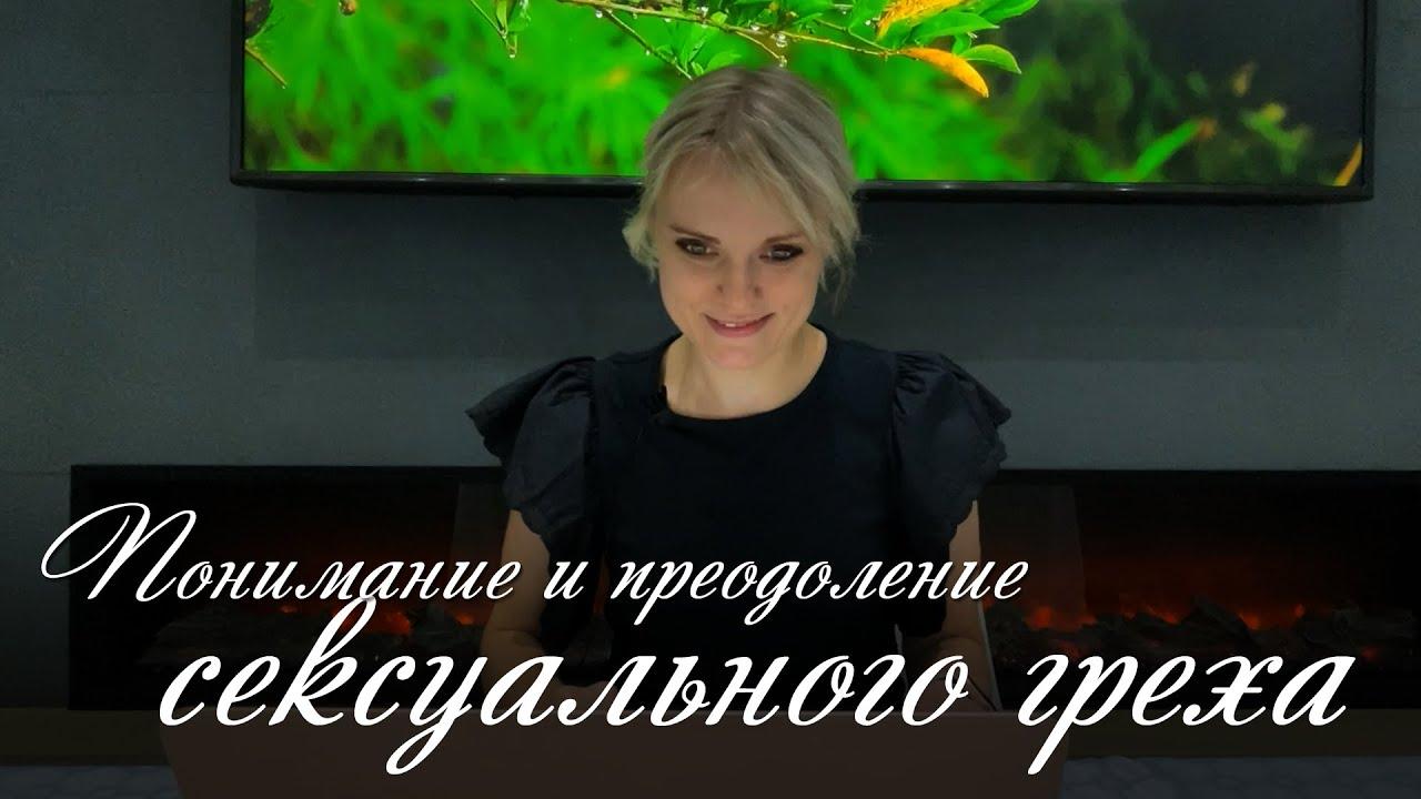 Понимание и преодоление сексуального греха – Женский семинар – Маргарита Коломийцева