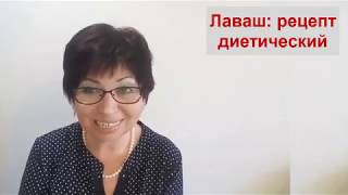 ЛАВАШ,ДЛЯ ТЕХ,КТО ХОЧЕТ ПОХУДЕТЬ!Елена Марынина