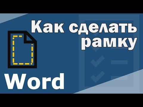 Как в Ворде сделать рамку для листа и как поместить текст в рамку