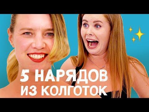 5 НАРЯДОВ ИЗ КОЛГОТОК   DIY лайфхак - Ой, всё!