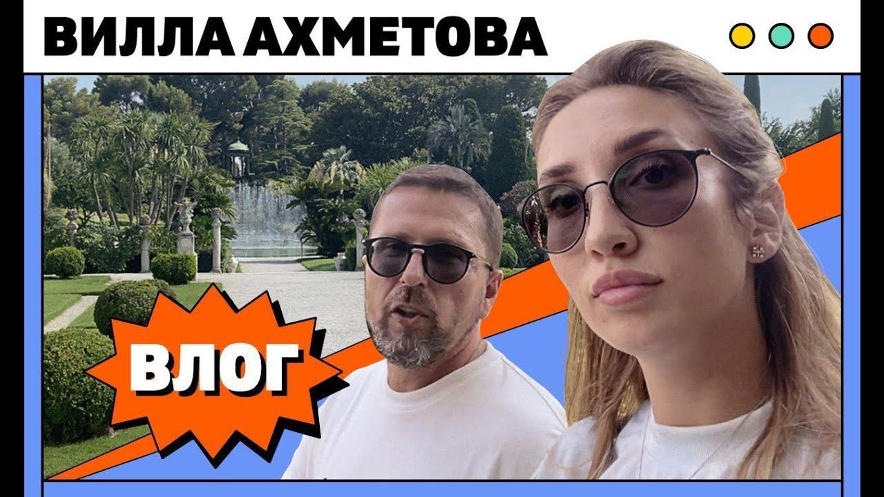 Влог с Лазурного берега: как мы искали виллу Ахметова и Ротшильда