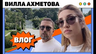 Влог с Лазурного берега как мы искали виллу Ахметова и Ротшильда