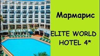 Мармарис отель ELITE WORLD 4* / Elite World Marmaris Hotel 4*
