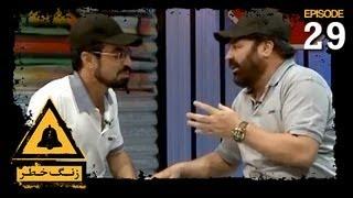 Zang-e-Khatar - SE- 4 - EP-29 / زنگ خطر - فصل چهارم - قسمت بیست و نهم