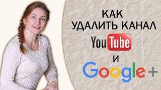 Как удалить канал YouTube и Google+