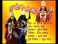 Lat Khol Ke Nacho Meri Maa | Hindi Devotional Video | Rudrakant Thakur | Suman Audio Mp3