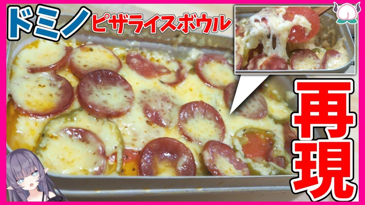【デブ飯】ピザとご飯を一緒にメスティンで炊いたらドミノのピザライスボウルが再現出来ました【VTuber/紫桃あのん】
