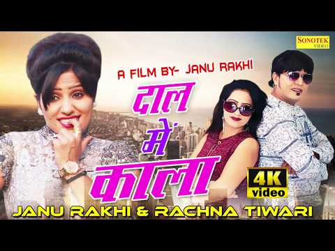 Daal Mein Kala || Janu Rakhi, Rachna Tiwari || Raj Mawar || New Haryanvi Song